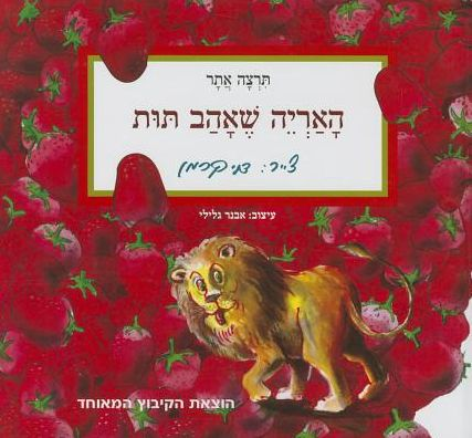 The Lion That Loved Strawberries - ISBN13: